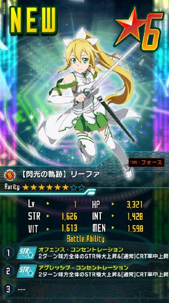 ★6【閃光の軌跡】リーファ_フォース