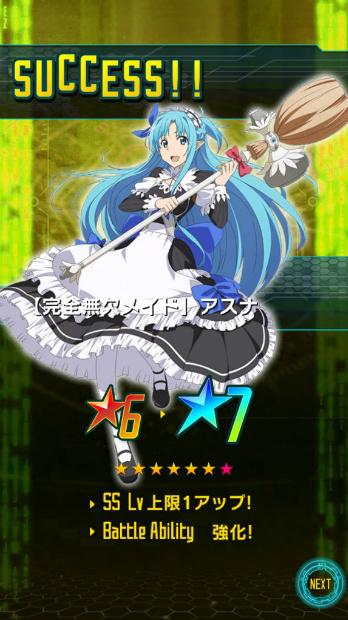 ★6【完全無欠メイド】アスナ_覚醒