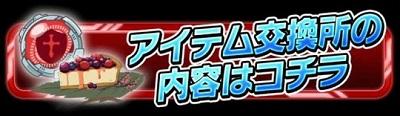 「レジスタ・オブ・ザ・デッド」屍のレイドストーンの交換所ラインナップ!限界突破用アイテムや覚醒素材など!