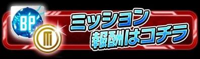 「凶暴なる猛獣の牙」ミッション報酬詳細!レイドイベントに役立つアイテムをゲットしよう!
