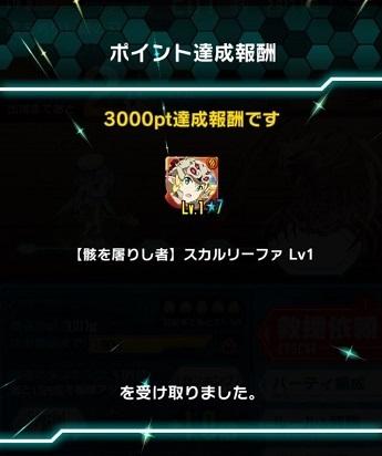 ★7【骸屠りし者】スカルリーファ_獲得