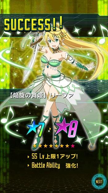 ★7【焔旋の舞姫】リーファ_覚醒