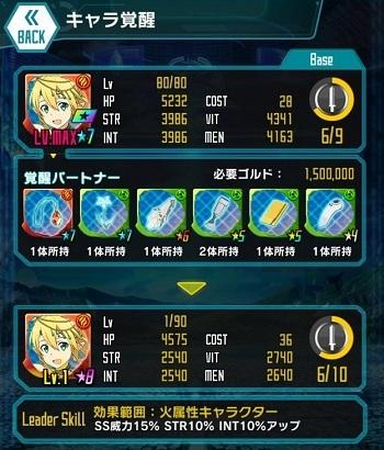 ★7【焔旋の舞姫】リーファ_覚醒詳細