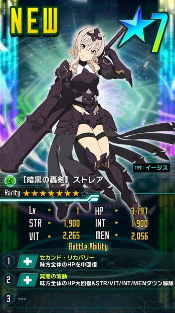 【暗黒の歌姫】ストレア_イージス