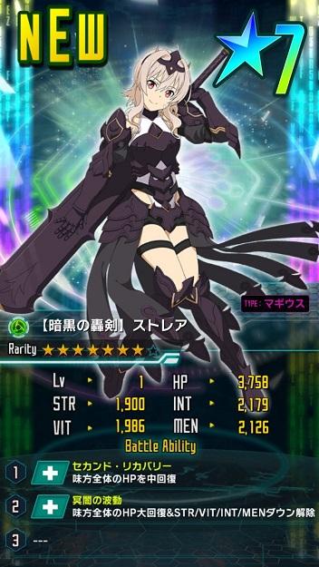 【暗黒の歌姫】ストレア_マギウス