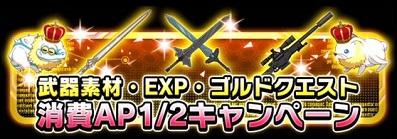 武器素材・EXP・ゴルドクエスト消費AP1/2キャンペーン開催!キャラや武器を育成しよう!