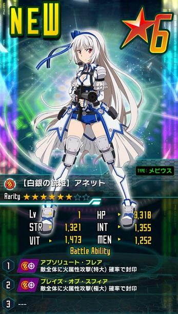 ★6【白銀の銃姫】アネット_メビウス