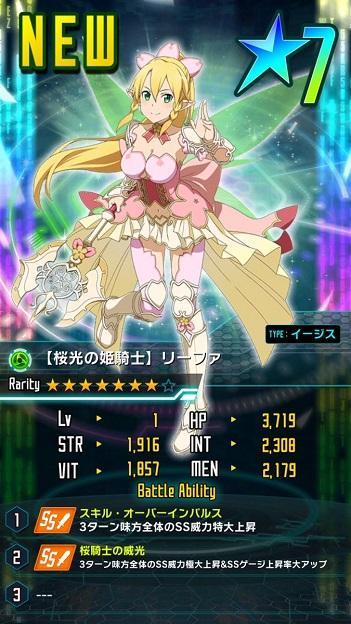 ★7【桜光の姫騎士】リーファ_イージス