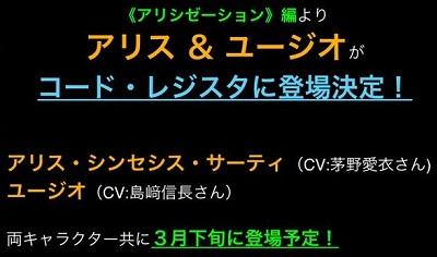 アリシゼーション編は3月下旬だから戦神スカウトの後に登場か?!【ネタバレ画像あり】