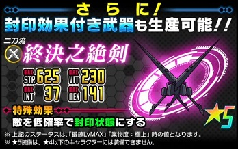 ギルドイベント「集結するセカイ」で★5二刀流「終決之絶剣」が生成できる!