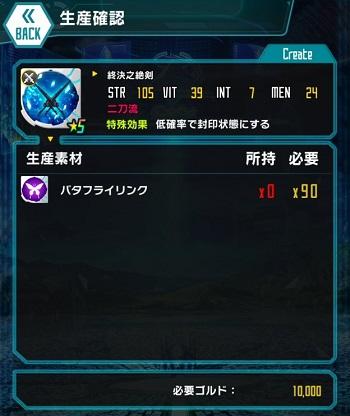 ★5二刀流「終決之絶剣」