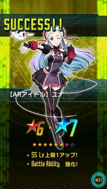 ★6【ARアイドル】ユナ_覚醒