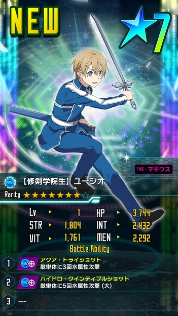 ★7【修剣学院生】ユージオ_マギウス