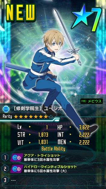 ★7【修剣学院生】ユージオ_メビウス