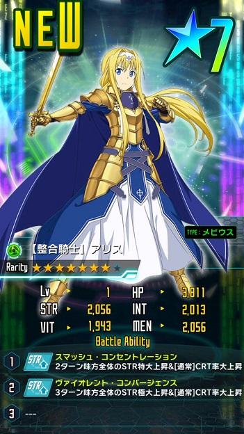 ★7【整合騎士】アリス_メビウス