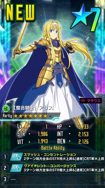 ★7【整合騎士】アリス_マギウス