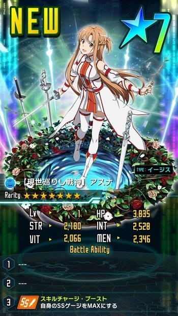 ★7【現世巡りし戦神】アスナ_イージス