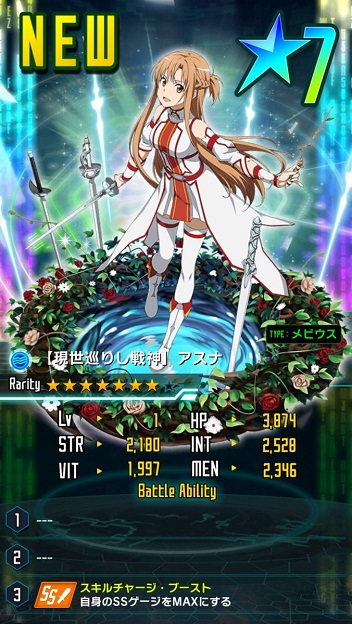 ★7【現世巡りし戦神】アスナ_メビウス