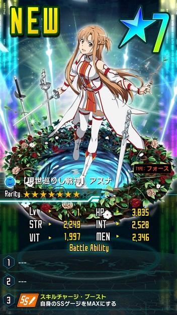 ★7【現世巡りし戦神】アスナ_フォース