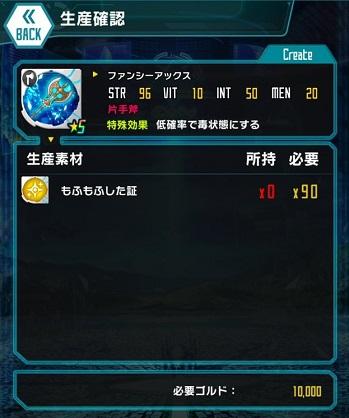 ★5片手斧「ファンシーアックス」