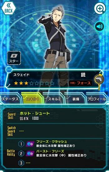 ★3スウェイド_BA