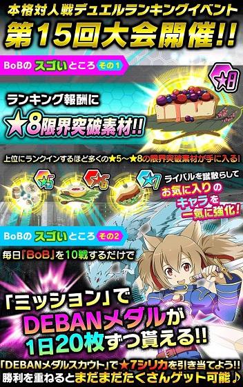 デュエルイベント『コード・レジスタ 第15回 BoB』開催!!★8限界突破素材がゲットできる!