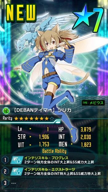 ★7【DEBANテイマー】シリカ_メビウス