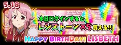 リズベット誕生日特別ログインボーナス!ログインするとレジストーン5個が貰える!