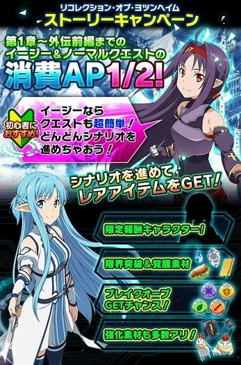 新章「リコレクション・オブ・ヨツンヘイム」ストーリークエスト消費AP1/2キャンペーン!