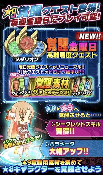 毎週金曜日に★9覚醒クエストが登場!新覚醒素材のメダリオンが入手できる!