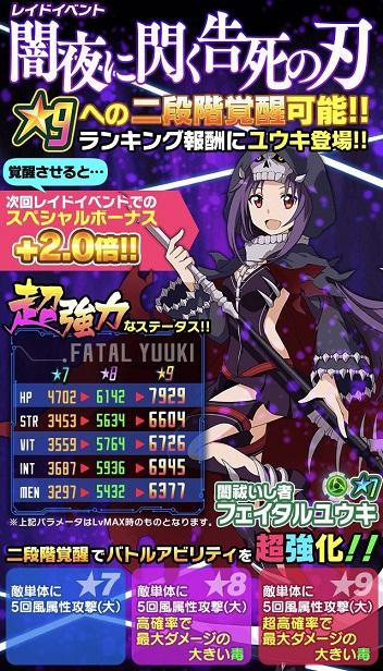 レイドイベント「闇夜に閃く告死の刃」開催!報酬の☆7フェイタルユウキをゲットしよう!