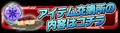 「闇夜に閃く告死の刃」闇のレイドストーンの交換所ラインナップ!限界突破用アイテムや覚醒素材など!