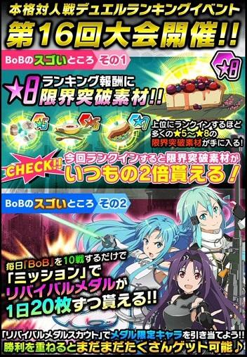 デュエルイベント『コード・レジスタ 第16回 BoB』開催!!★8限界突破素材がゲットできる!