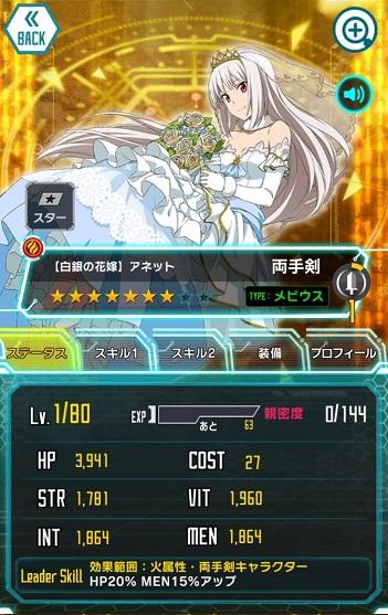 ★7【白銀の花嫁】アネット_メビウス