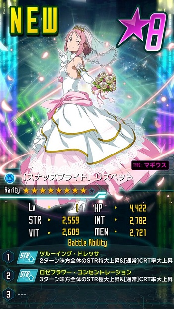 ★8【スナッズブライド】リズベット_マギウス