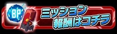 「ホロウ×ハッカーズ」ミッション報酬詳細!レイドイベントに役立つアイテムをゲットしよう!