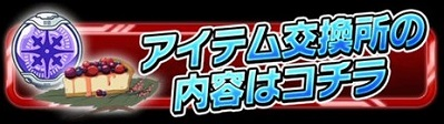 「兇暴なる青眼悪魔」蒼きレイドストーンの交換所ラインナップ!限界突破用アイテムや覚醒素材など!
