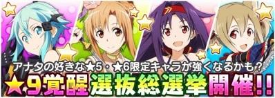 ★9覚醒選抜総選挙