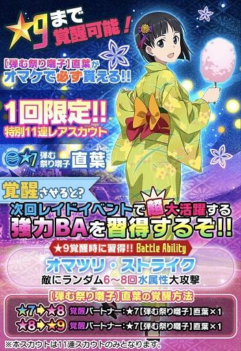 1回限定!特別11連レアスカウト開催!★7【弾む祭り囃子】直葉が必ず貰える!