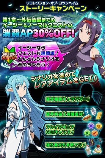 新章「リコレクション・オブ・ヨツンヘイム」ストーリークエスト消費AP30%OFF!
