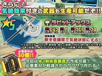 ギルドイベント「夢見る乙女の大冒険」で★5両手斧「ラビットアックス」が生成できる!