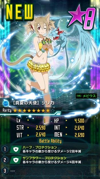 ★8【真夏の天使】シリカ_メビウス