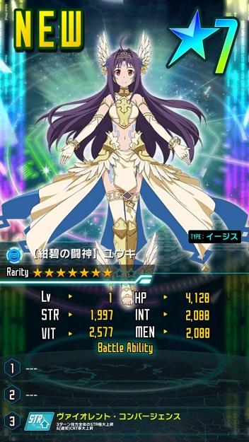 ★7【紺碧の闘神】ユウキ_イージス