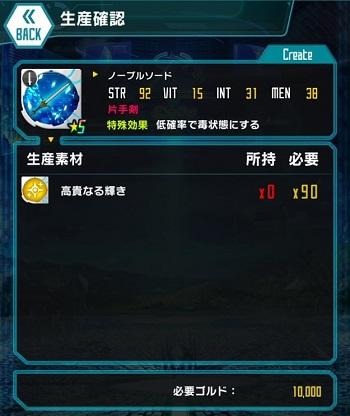 ★5片手剣「ノーブルソード」
