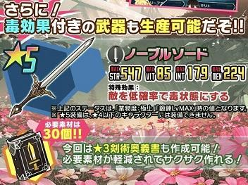 ギルドイベント「カーラお嬢様のアルヴヘイム冒険記」で★5片手剣「ノーブルソード」が生成できる!
