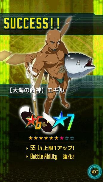 ★6【大海の商神】エギル_覚醒