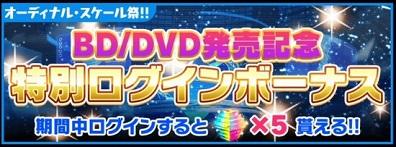 BD/DVD発売記念特別ログインボーナス!ログインでレジストーン5個が貰える!