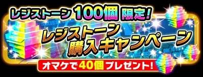 レジストーン100個限定!購入キャンペーン開催!40個のおまけレジストーンが貰える!