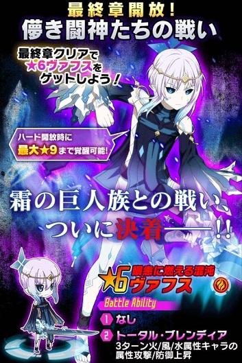 新章最終章「儚き闘神たちの戦い」開放!最終章クリアで★6ヴァフスをゲット!