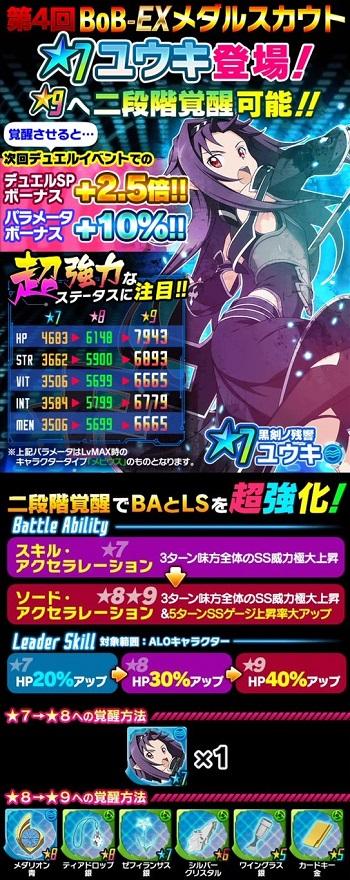 第4回BoB-EXメダルスカウト開催中!★7ユウキが登場!★9へニ段階覚醒可能!